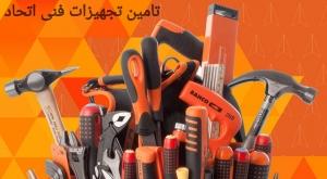 نمایندگی فروش BAHCO- محصولات باهکو- ابزار آلات دستی باهکو- 09125000923