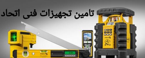 نمایندگی فروش STABILA - ابزار آلات اندازه گیری دقیق استابیلا - 09125000923