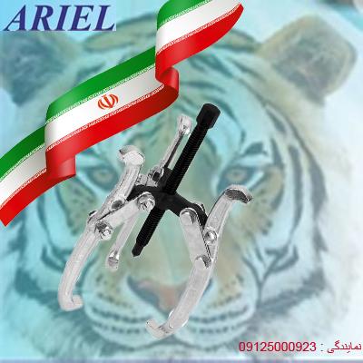 نمایندگی ابزار آلات آریل ARIEL - ابزار آلات مکانیکی و تعمیرگاهی - فولی کش آریل - 09125000923